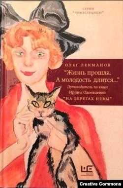 Ирина Одоевцева. Жизнь прошла. а молодость длится. М., АСТ, 2020