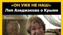 «Они влипли»: Ахеджакова о проукраински настроенных крымчанах (видео)