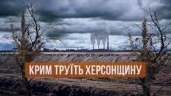 «Кримський титан» труїть Херсонщину (відео)
