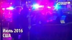 Полицейская жестокость и протесты в США