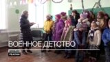 Донбас. Експерименти над дітьми в прифронтовій зоні