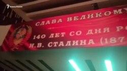 Песнями и плясками отпраздновали 140-летие Сталина в Осетии