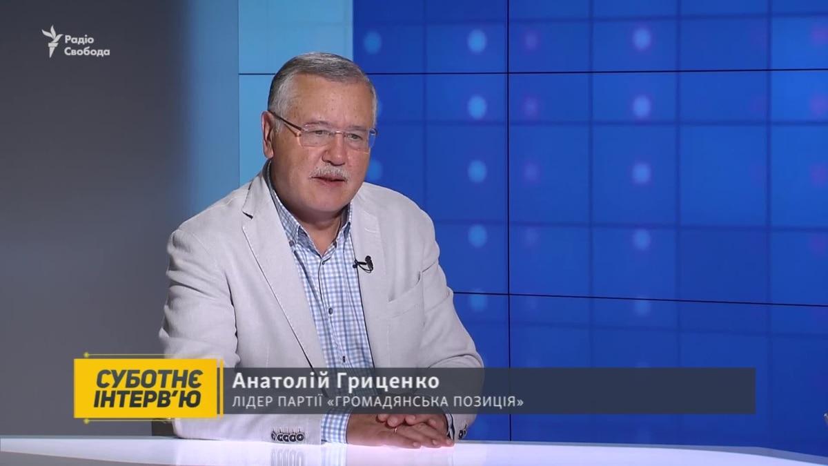 Гриценко о Зеленского, Вакарчука, Смешко и срочную службу в ВСУ