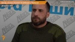 У Черкасах боєць «Азову» перемагає людину Фірташа