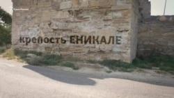 Как не разрушить древнюю крепость Ени-Кале в Крыму (видео)