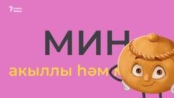 Описание внешнего вида на татарском