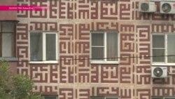 """Коран на стене """"хрущевки"""": чем в СССР украшали здания в Алма-Ате?"""
