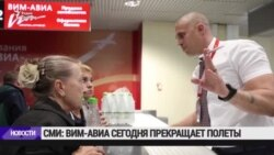 """""""ВИМ-Авиа"""" прекращает полёты"""