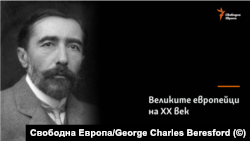 Джоузеф Конрад