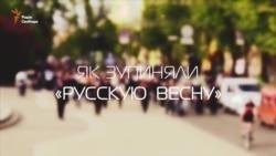 Як міста самооборонялися проти наступу «русского мира»? (відео)