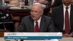 აშშ-ის იუსტიციის მინისტრი უარყოფს რუსეთთან საიდუმლო კონტაქტებს