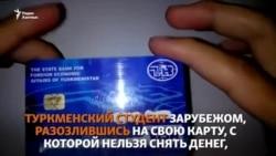 Студент из Туркменистана в отчаянии разрезал свою банковскую карту