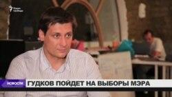 Дмитрий Гудков будет баллотироваться на пост мэра Москвы
