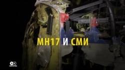 Трагедия МН17: итоговая версия российских СМИ