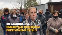 Осетия: обманутые дольщики обратились к Путину