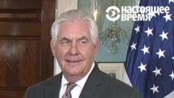 Госсекретарь США отвечает на вопрос о прослушке спецслужбами России Овального кабинета