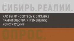 Жители Сибири и Дальнего Востока об отставке правительства и изменении Конституции