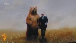 Путин баракаси: Қаҳвадан тортиб гиламгача