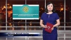 """Новости радио """"Азаттык"""", 15 января"""