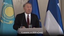 Назарбаев о выборах: «Кто будет обеспечивать добрую жизнь для детей наших маленьких?!»