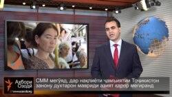 Мухтасари рӯйдодҳои ахири Тоҷикистон ва ҷаҳон