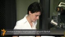 """თათული თოდუა """"თავისუფლების ქარტიის"""" შესახებ"""