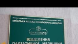 Як живуть хворі у хоспісі Київського онкоцентру