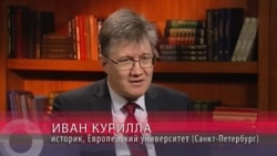 """Иван Курилла: """"Отношения России и США не улучшатся, пока не поменяется человек в Москве"""""""