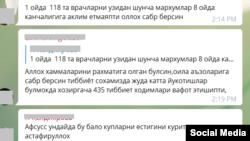 Телеграм каналида қолдирилган шарҳлардан бири, октябрь, 2020