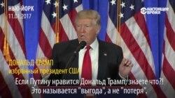 Трамп: Путин менен мамиле түзө алам