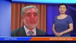 """Новости радио """"Азаттык"""" 16 июня"""