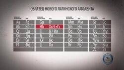 Назарбаев утвердил казахский алфавит на латинице и поручил перейти на него до 2025 года