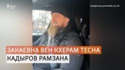Кадыров Рамзана кхерамаш туьйсу Закаев Ахьмадна