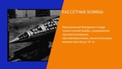 Кассетные бомбы - СПРАВКА