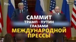 «Саммит капитуляции» и «лучше, чем супер». Что говорили о встрече Трампа с Путиным на Западе и в России (видео)