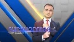 Հրայր Թովմասյանը պետք է վեր կենա և տուն գնա․ Լուսինե Հակոբյան | Հարցազրույց Կարլեն Ասլանյանի հետ