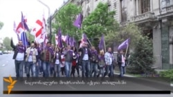 """თბილისში """"ნაციონალური მოძრაობის"""" აქცია გაიმართა"""