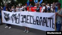 Акция протеста в Хабаровске