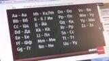 Кто предложил латинский алфавит?