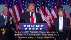 Дональд Трамп – АКШның киләчәк президенты
