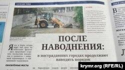 «Крымская газета» о том, как в пострадавших от наводнения районах полуострова наводят порядок