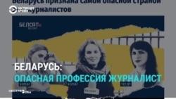 Лукашенко пытается помешать распространению информации, сажая журналистов в тюрьму