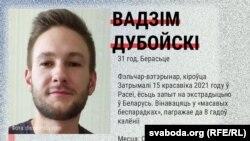 Vadzim Duboyski