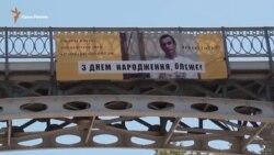 В центре Киева вывесили баннер с поздравлением Олега Сенцова с 40-летием (видео)