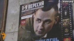 Фільм Сенцова зібрав аншлаг у Києві
