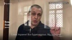 «Мы победим!»: как прошел суд по делу фрилансера Крым.Реалии Владислава Есипенко (видео)