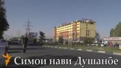 Новый облик столицы Таджикистана