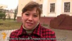 Шумо ба бонкҳои Тоҷикистон бовар доред?