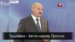 Овқатнинг фойда ва зарари ҳақида президентлар ўгитлари