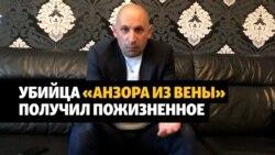 Приговор за убийство критика Кадырова